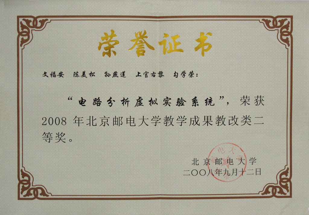 """电路分析虚拟实验系统""""双双获得2008年北京邮电大学教学成果"""